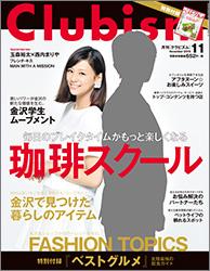 Clubism2015年11月号表紙.jpg