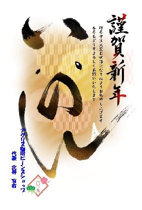 2019年年賀状(アグリス珈琲).jpeg